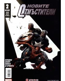 Новите Отмъстители (Брой 2 / Октомври 2006):  Бягство - част 2