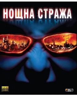 Нощна стража (Blu-Ray)