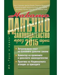 Новото данъчно законодателство през 2015 година