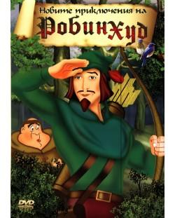 Новите приключения на Робин Худ (DVD)