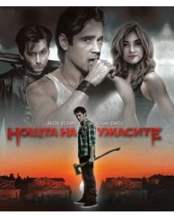 Нощта на ужасите (Blu-Ray)