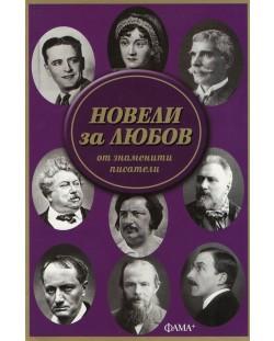noveli-za-lyubov-ot-znameniti-pisateli