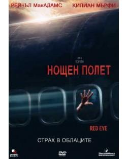 Нощен полет (DVD)