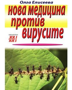 Нова медицина против вирусите
