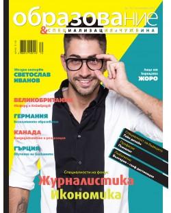 Образование и специализация в чужбина – брой 76 (Септември 2017)