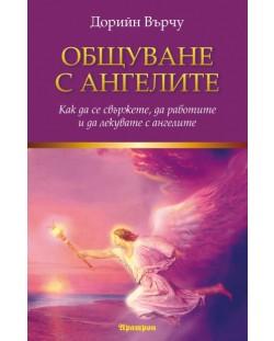 Общуване с ангелите
