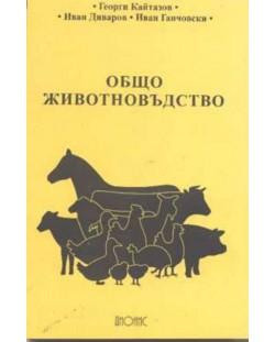 Общо животновъдство