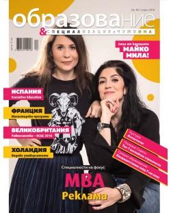 Образование и специализация в чужбина – брой 80 (Април 2018)