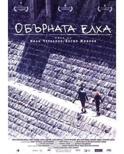 Обърната елха (DVD)