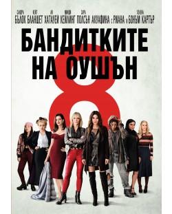 Бандитките на Оушън (DVD)