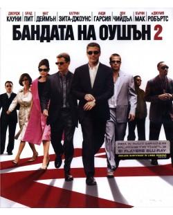 Бандата на Оушън 2 (Blu-Ray)