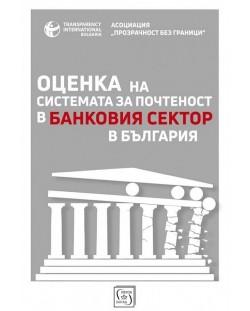 Оценка на системата за почтеност в банковия сектор в България