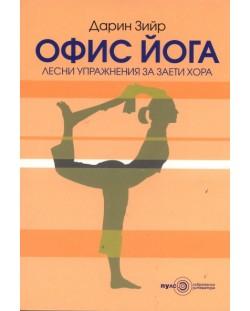 Офис йога