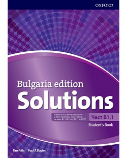 Английски език за 8. клас Solutions 3E Bulgaria ED B1.1 SB