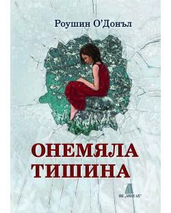 onemyala-tishina