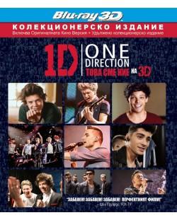 One Direction: Това сме ние 3D - колекционерско издание (Blu-Ray)