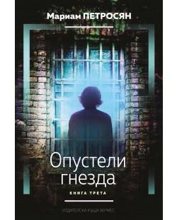 Опустели гнезда – книга 3 (Домът, в който...)