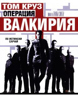 Операция Валкирия (Blu-Ray)