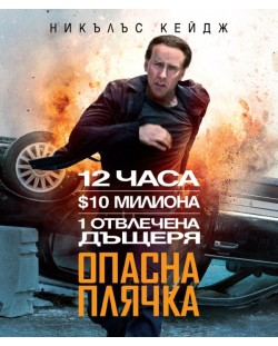 Опасна плячка (Blu-Ray)