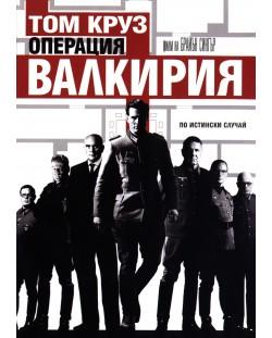 Операция Валкирия (DVD)