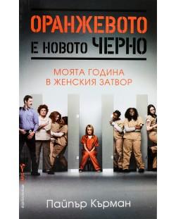 Оранжевото е новото черно: Моята година в един женски затвор