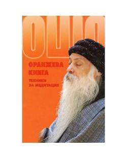 Оранжева книга
