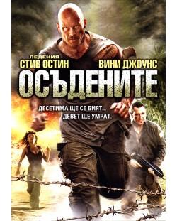 Осъдените (DVD)