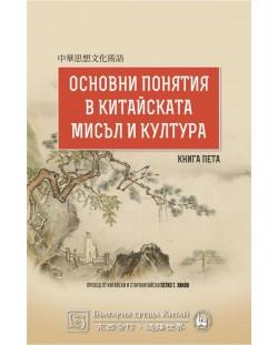 Основни понятия в китайската мисъл и култура – книга 5