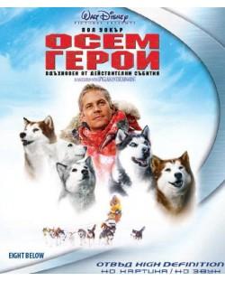 Осем герои (Blu-Ray)
