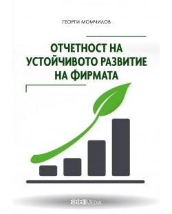 Отчетност на устойчивото развитие на фирмата