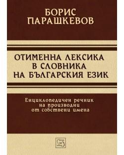 Отименна лексика в словника на българския език (твърди корици)