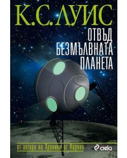 Отвъд безмълвната планета (Космическа трилогия 1)