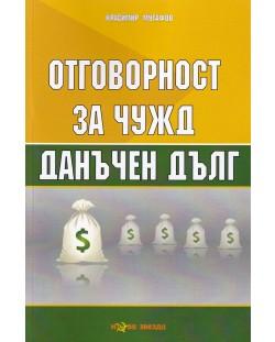 Отговорност за чужд данъчен дълг
