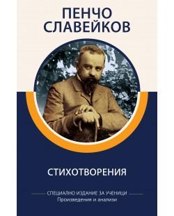 Пенчо Славейков: Стихотворения (специално издание за ученици)