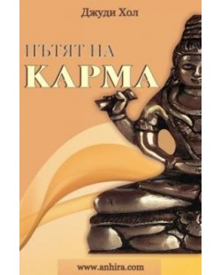 p-tjat-na-karma