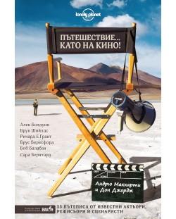 Пътешествие като на кино