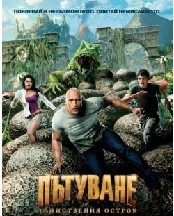 Пътуване до тайнствения остров (Blu-Ray)