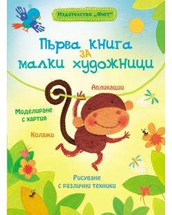 Първа книга за малки художници