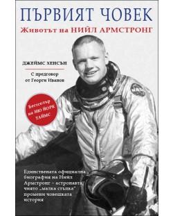 Първият човек: Животът на Нийл Армстронг