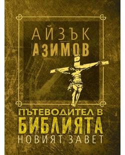 Пътеводител в Библията. Новият завет (твърди корици)