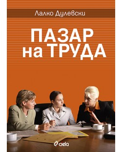 Пазар на труда