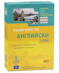 Пълен курс по английски език (учебник, речник, приложение + 6 аудиодиска за сваляне онлайн)