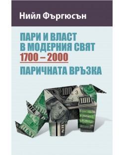 Пари и власт в модерния свят (1700 – 2000). Паричната връзка