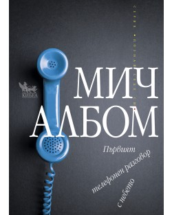 parviyat-telefonen-razgovor-s-nebeto