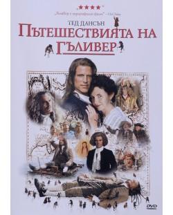 Пътешествията на Гъливер (1996) (DVD)