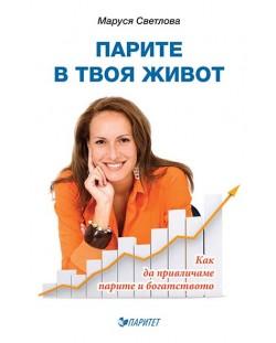 Парите в твоя живот