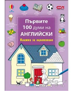 Първите 100 думи на английски: Книжка за оцветяване