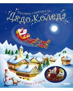 Пътуване с шейната на Дядо Коледа (с шейна и 4 писти)