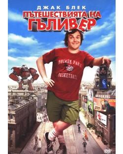 Пътешествията на Гъливер (DVD)
