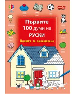 Първите 100 думи на руски: Книжка за оцветяване